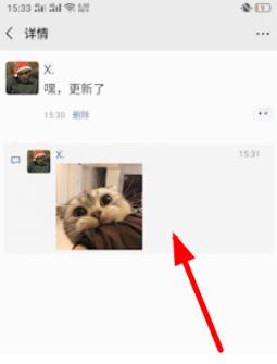 朋友圈评论表情包怎么删除?微信朋友圈评论图片删除方法
