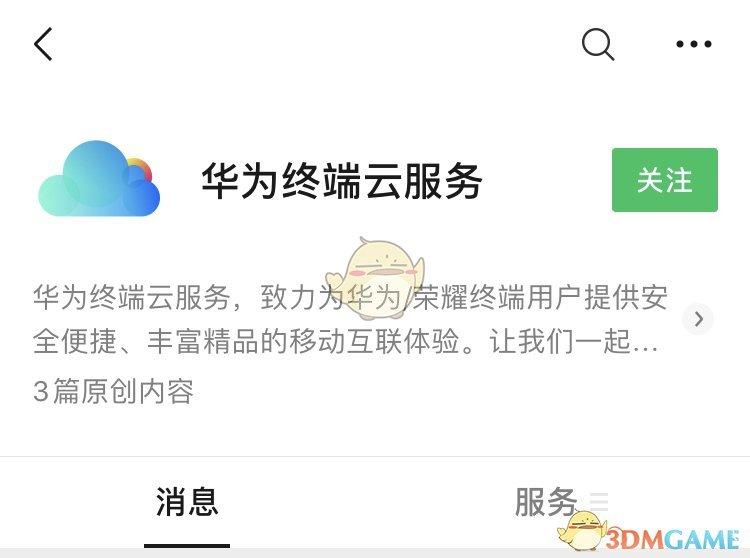 微信华为终端云服务红包封面免费领取步骤分享