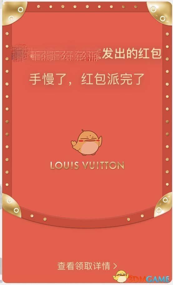 微信LV路易威登红包封面免费领取方法入口分享
