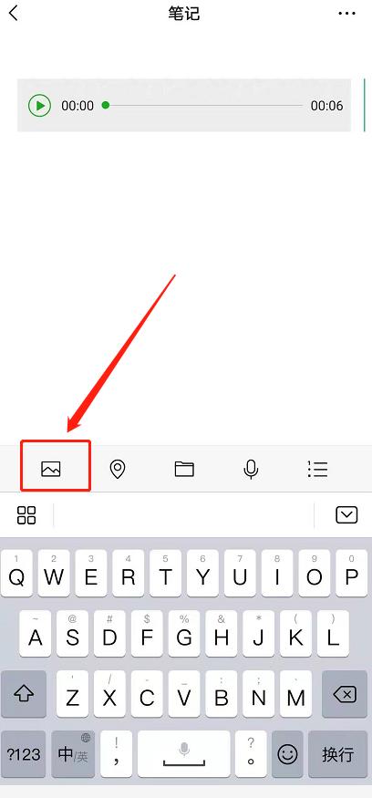 微信朋友圈语音和图片怎么同时发布?微信朋友圈发图片语音步骤