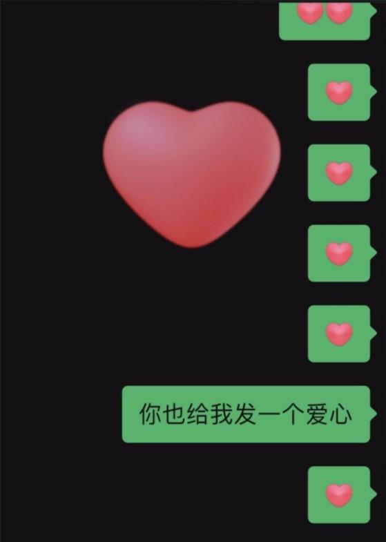 微信爱心特效怎么弄 微信怎么触发爱心特效 微信聊天爱心特效