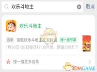 微信欢乐斗地主红包封面免费领取方法入口分享