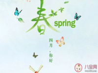 三月再见四月你好的文案 三月再见四月你好励志图片带有文字