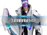 王者荣耀赛事战令2021 王者荣耀赛事战令在哪打开