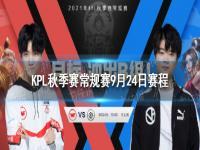 kpl秋季赛2021赛程  KPL秋季赛常规赛9月24日赛程 KPL秋季赛常规赛9月24日赛程怎么样