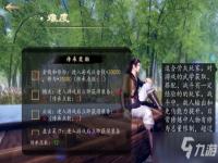 《下一站江湖》惊风苍隐录怎么样 惊风苍隐录介绍