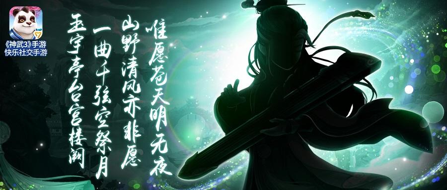 《神武3》手游全新内容震撼曝光,全新的坐骑角色门派