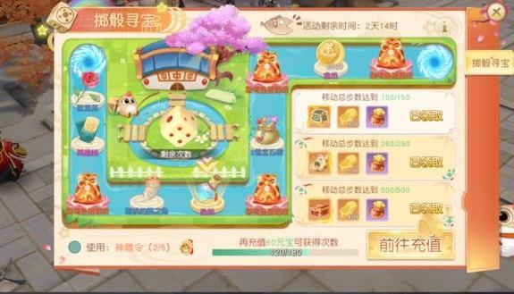 神雕侠侣2秋游庆典怎么玩?秋游庆典活动玩法攻略大全