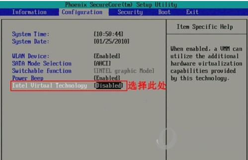 腾讯手游助手VT模式如何切换?VT模式切换方法图文分享