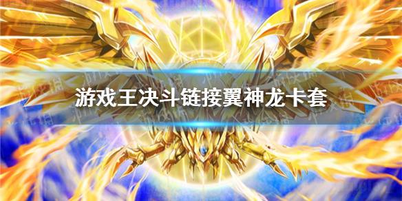 游戏王决斗链接纳祭魔卡组 游戏王决斗链接翼神龙卡套怎么获得 国服翼神龙卡垫获取方法