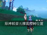 原神稻妻版本五棵雷樱树位置 原神2.0版本雷樱树位置在哪