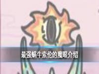 最强蜗牛索伦的魔眼怎么获得 索伦的魔眼碎片介绍