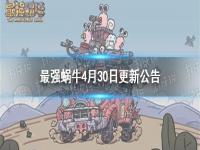 《最强蜗牛》4月30日更新公告 兵种战斗重伤规则优化
