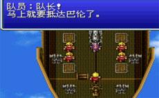 最终幻想4中文版下载