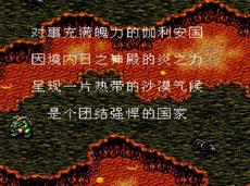 太空战士-魔法战士中文版下载