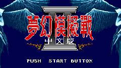 梦幻模拟战2