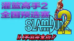 灌篮高手2K13繁体中文