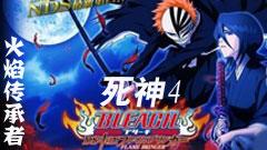 死神BLEACH DS 4th 火