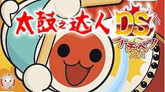 太鼓达人DS:触摸演奏