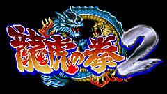 龙虎之拳2