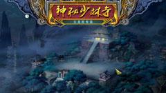 神秘少林寺之玉龙杖传说