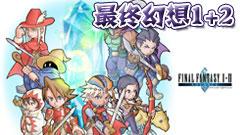 最终幻想1+2中文版