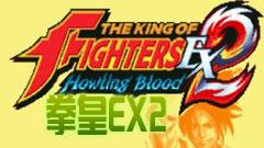 拳皇EX2
