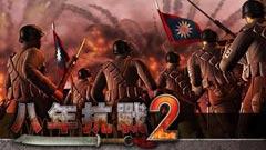 八年抗战2