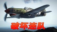 破坏连队:太平洋中队WWII