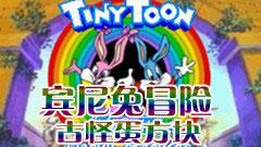 宾尼兔冒险-古怪蛋方�