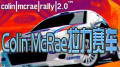 Colin McRae拉力赛车2