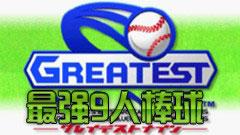 最强9人棒球