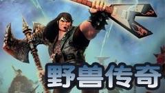 野兽传奇简体中文版