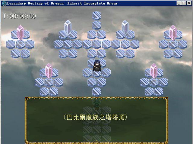 龙使传说:承接未完的梦境下载