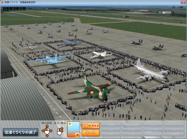 梦幻飞机场3下载