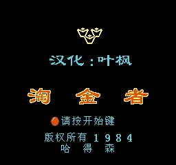 淘金者 中文版下载