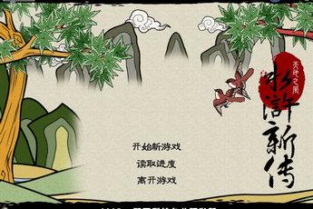 水浒新传:天地之风