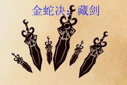 金蛇决:藏剑