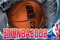 劲爆NBA2002