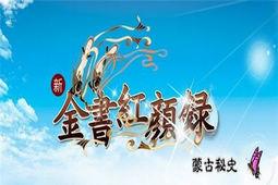 金书红颜录:蒙古秘史