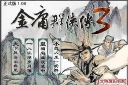 金庸群侠传3