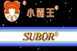 小霸王游戏机-珍藏84合1