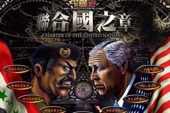 中国2:联合国之章