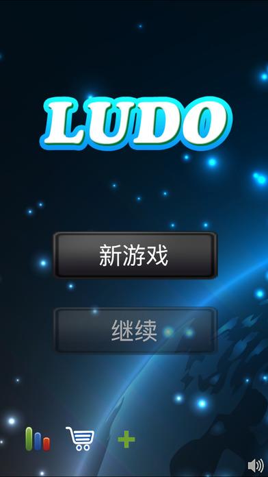 经典中国飞行棋软件截图0