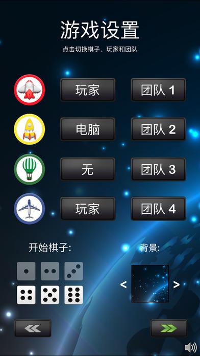 经典中国飞行棋软件截图1