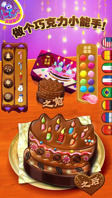 疯狂巧克力师傅:制作自己的巧克力礼盒软件截图0