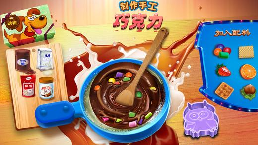 疯狂巧克力师傅:制作自己的巧克力礼盒软件截图1