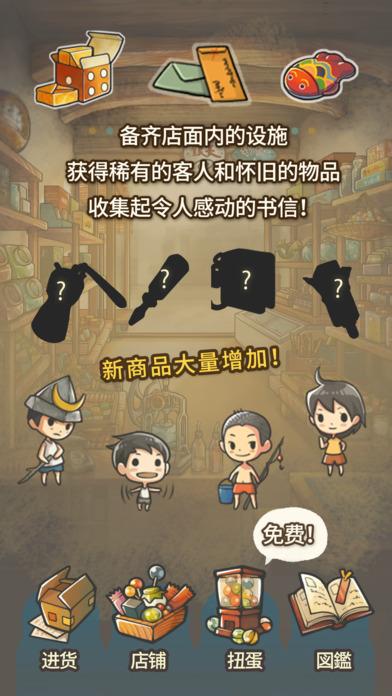 昭和杂货店物语2软件截图2