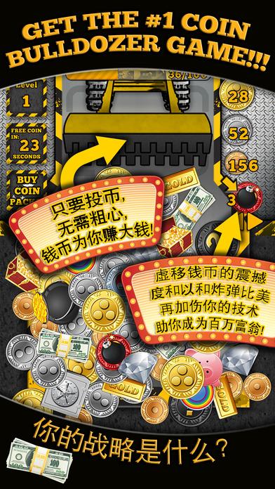 投币机游戏软件截图1