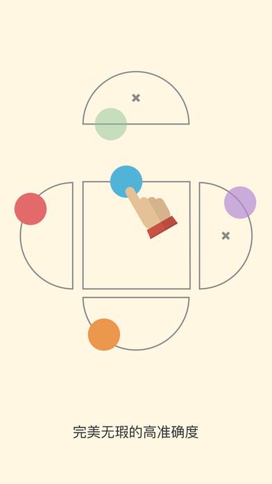 Hyspherical 2 (旋转平衡球2)软件截图1